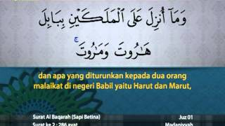 Salman al Utaybi - Surat Al Baqarah ayat 102
