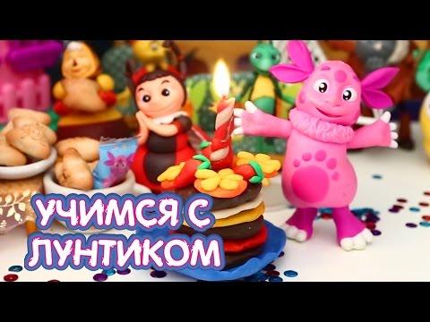 Учимся с Лунтиком - День рождения Лунтика. Юбилей.