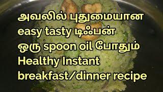 அவலில் புதுமையான சுவையான டிஃபன்//poha breakfast recipe/poha dinner recipe