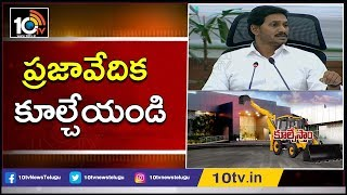 CM Jagan Orders :Praja Vedika Demolition Will Start From June 27th  News