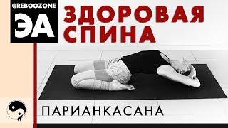 Упражнения для спины и позвоночника. Йога для начинающих.