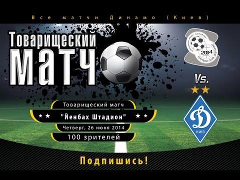 26.06.2014 ТМ: Динамо (Киев) - Зестафони (Полный матч)