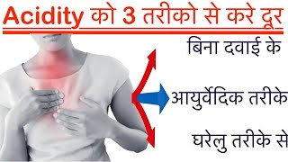 एसिडिटी ख़त्म 3 तरीको सेHow To Get Rids Of Acidity And Gas Problems,How To Stop Acid Reflux,Heartburn