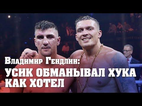 Владимир Гендлин: Против Усика надо действовать в стиле Головкина
