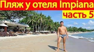 Пляж у отеля Impiana Resort Chaweng Noi, Koh Samui, Thailand. Остров Самуи. Таиланд, часть #5 #760