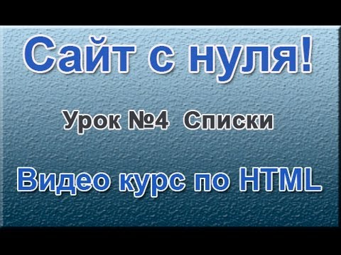 """Сайт с нуля"" Урок №4 Списки  ( Видео курс по HTML )"