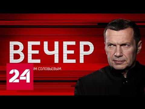 Вечер с Владимиром Соловьевым от 30.01.2018
