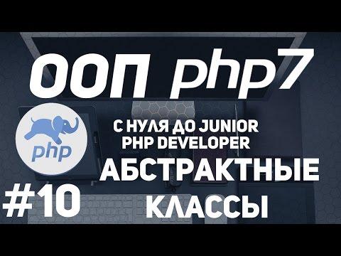 ООП для начинающих PHP. Абстрактные классы