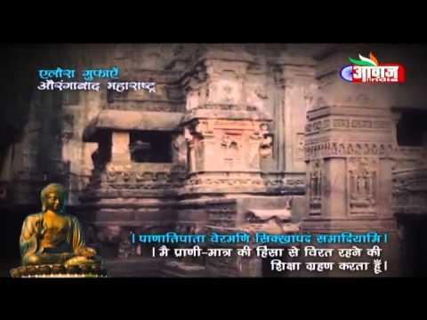 Buddha Vandana - Awaaz India TV Elora (Aurangabad) theme