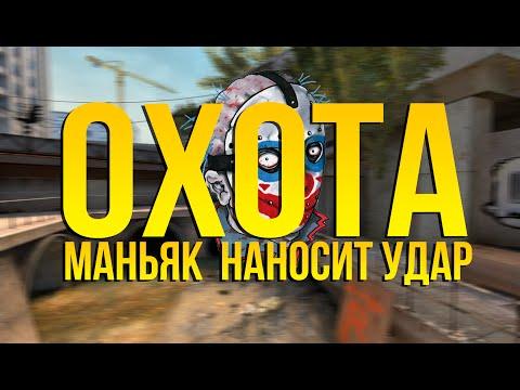 МАНЬЯК НАНОСИТ УДАР! - CS:GO MINI-GAME - ОХОТА!