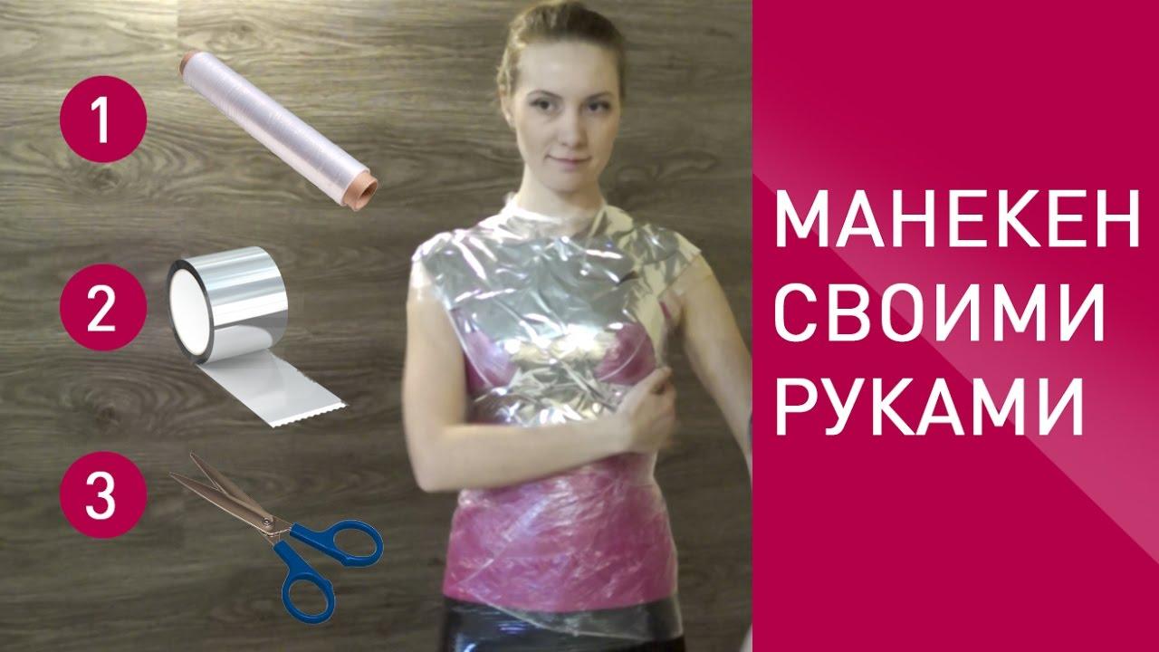 Изготовить манекен портновский своими руками 11