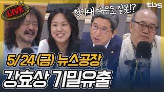 김영수, 임현정, 임철웅, 김학용, 썬 킴, 이용필 | 김어준의 뉴스공장