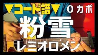 ■コード譜面■ 粉雪 / レミオロメン Remioromen ギターコード