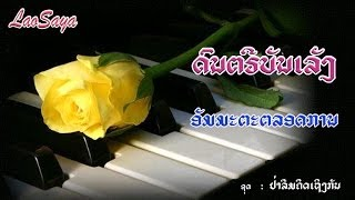 Lao Songs Collection : Instrumental Music for Relax (ອັມມະຕະ ດົນຕຣີບັນເລງ)
