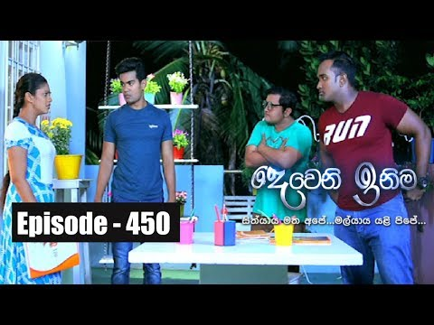 Deweni Inima | Episode 450 29th October 2018