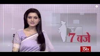 Hindi News Bulletin | हिंदी समाचार बुलेटिन – June 13, 2019 (7 pm)