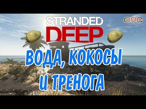 Как сделать треногу в stranded deep