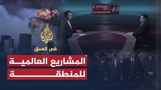 في العمق- الشرق الأوسط في ظل مشاريع عالمية