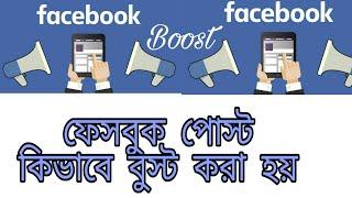 ফেসবুকে বুস্ট দেওয়ার নিয়ম   How to Boost facebook page   bd   page,post boost