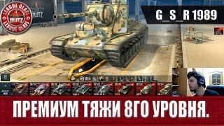 WoT Blitz - Тяжелые премиум танки восьмого уровня - World of Tanks Blitz (WoTB)