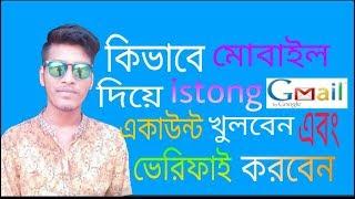How to create gmail account veryfai in bangla
