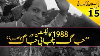 History of Pakistan #15 | Election 1988 - IJI vs PPP | Jaag Punjabi Jaag | Faisal Warraich