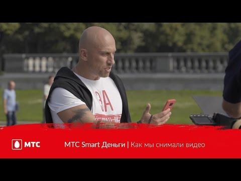 МТС | МТС Smart Деньги | Как мы снимали видео