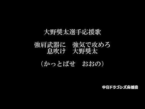中日大野奨太の応援歌wwwww