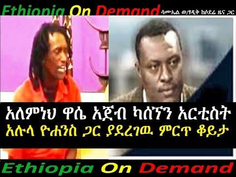 Alemneh Wasse with Alula Yohannes