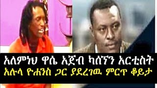 Alemneh Wasse - with Alula Yohannes (interview)