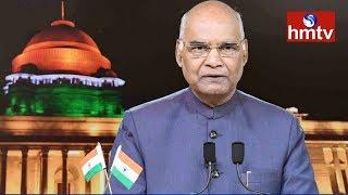 President Ram Nath Kovind Speech on Eve of 72nd Independence Day | hmtv