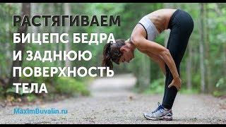 Растяжка бицепса бедра и мышц задней поверхности тела. 5 упражнений.