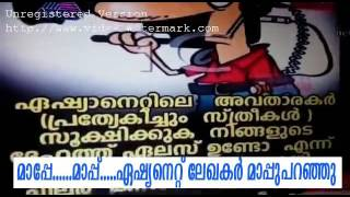 Asianet News chithram vichithram team apology