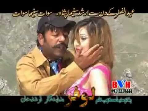 SHAHID KHAN NEW PASHTO FILM LOFAR TRAILER 2013