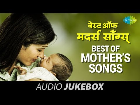 Mother's Day Special - Meri Pyari Maa - Bollywood Memorable Moms - Audio Jukebox video
