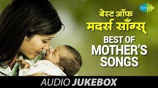 Best Of Mother's songs in Hindi | Memorable Hindi Mother's Songs | Jukebox