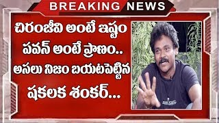 Shakalaka Shankar Emotional Words About Pawan Kalyanand Chiranjeevi  | TTM