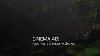 Cinema 4D / IvyGrower plugin / Установка и использование