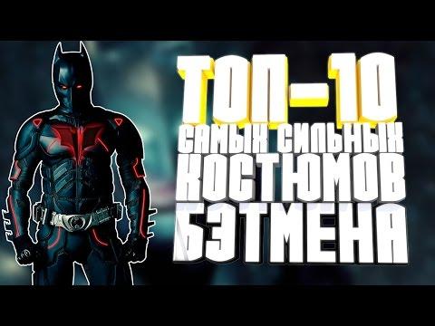 ТОП-10 сильнейших костюмов Бэтмена