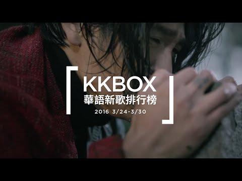 《KKBOX》華語新歌排行榜 %e4%b8%ad%e5%9c%8b%e9%9f%b3%e6%a8%82%e8%a6%96%e9%a0%bb