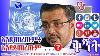 ዶ/ር ቴድሮስ አድሃኖም WHO ዋና ዳይሬክተርነት እንዲመረጡም፥ እንዳይመረጡም Dr. Tedros Adhanom for WHO Director-General - DW