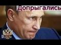 Путин сбросил маску. ФБК закроют.