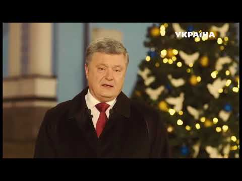 Путин,Порошенко,Лукашенко - сравнение поздравления с новым 2018 годом