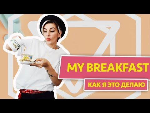 Мой завтрак на английском. Как я это делаю | Puzzle English