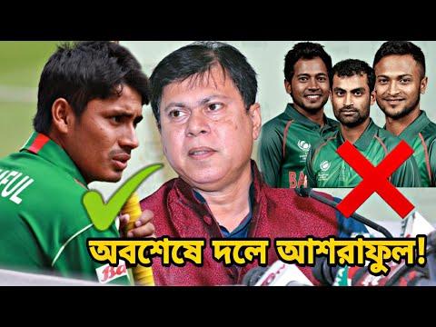 ব্রেকিং নিউজ : সকল জল্পনাকল্পনার অবসান ঘটিয়ে অবশেষে দলে ফিরছেন আশরাফুল! | Bangladesh cricket news