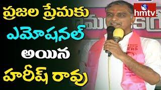 శాశ్వతంగా రాజకీయాల నుంచి తప్పుకోవాలని ఉంది..! Harish Rao Sensational Comments   hmtv