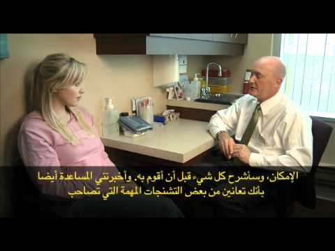My First Pelvic Exam - Arabic video