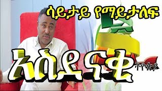 Ethiopia : ዲያቆን ዳንኤል ክብረት አስደናቂ ንግግር