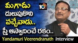భర్తను చంపినా భార్యలపై ఎలా చెప్పాడో చూడండి..#YandamuriVeerendranath Exclusive Interviw