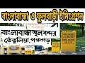 পঞ্চগড়র বাংলাবান্ধা ও ফুলবাড়ী স্থলবন্দর ইমিগ্রেশন | Dhaka To Banglabandha Land Port In Panchagarh
